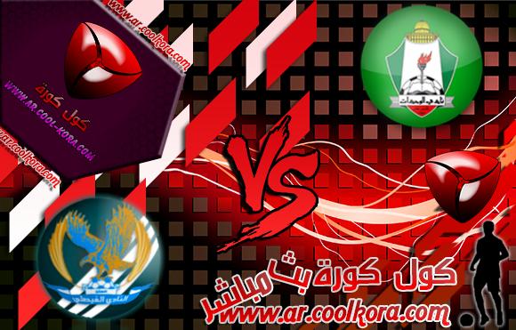 مشاهدة مباراة الوحدات والفيصلي بث مباشر 25-8-2013 كأس الأردن Al Wehdat vs Al Faisaly
