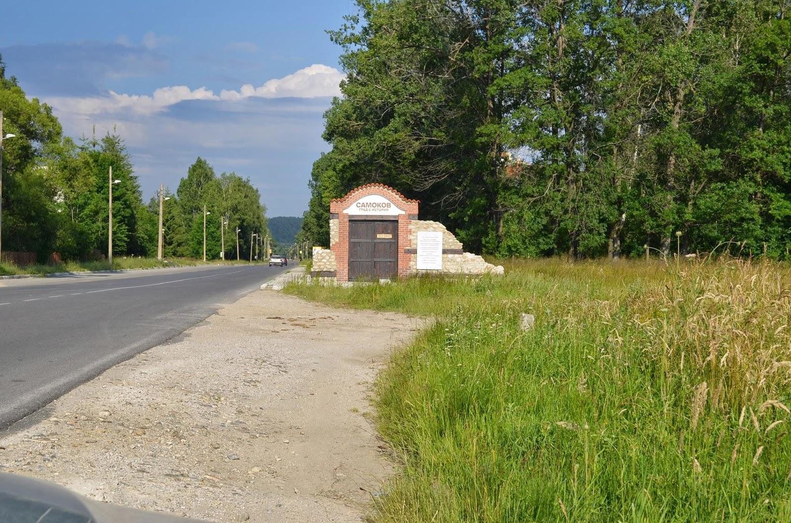 входа на града откъм Дупница
