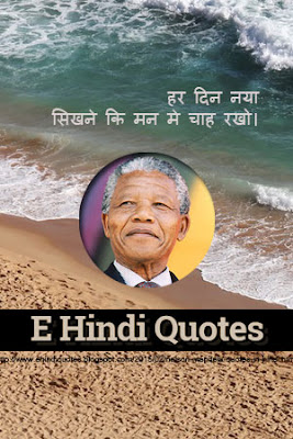 nelson mandela quotes in hindi