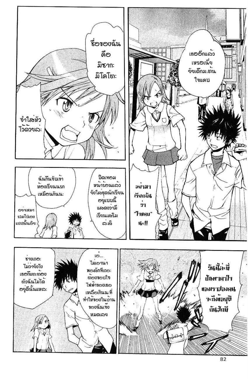อ่านการ์ตูน To aru Wasurerareta Ai no Index to Touma 3 ภาพที่ 9