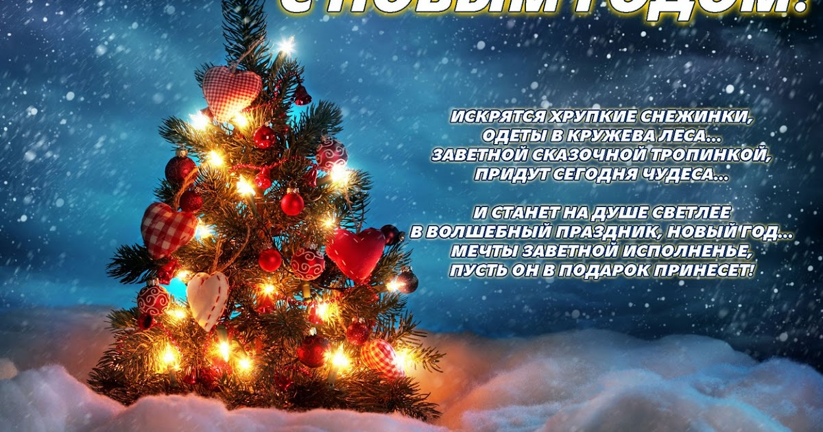 Для открытки с новым годом своими руками