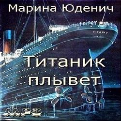 Титаник плывет. Марина Юденич — Слушать аудиокнигу онлайн