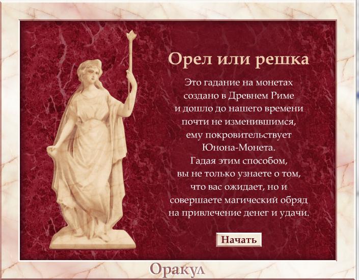 ОРЁЛ-РЕШКА
