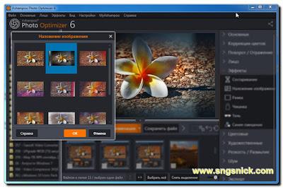 Photo Optimizer 6 - Инструмент Эффекты - Наложение изображений