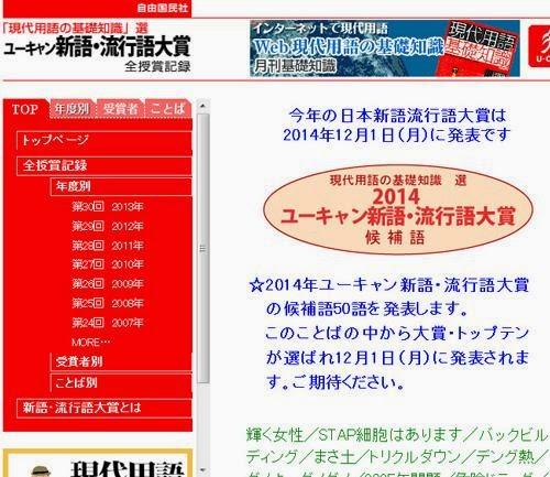 ユーキャン新語・流行語大賞2014ノミネート