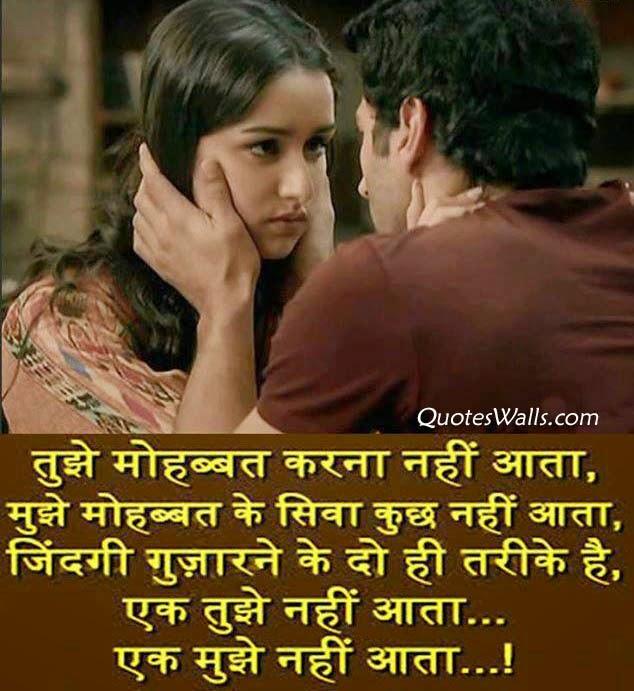 sexy hindi shayari
