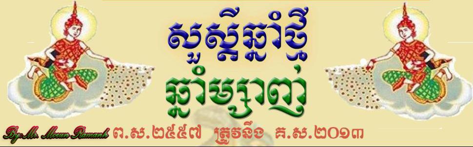 khmerfreeall.blogspot.com