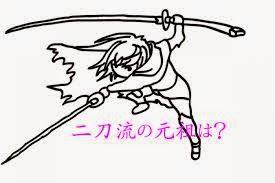 武蔵の 「二刀流」!