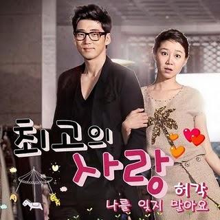 Huh Gak (허각) - Don