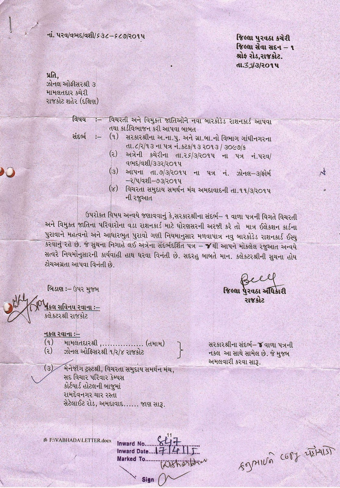 Letter From District Collector after VSSM Efforts