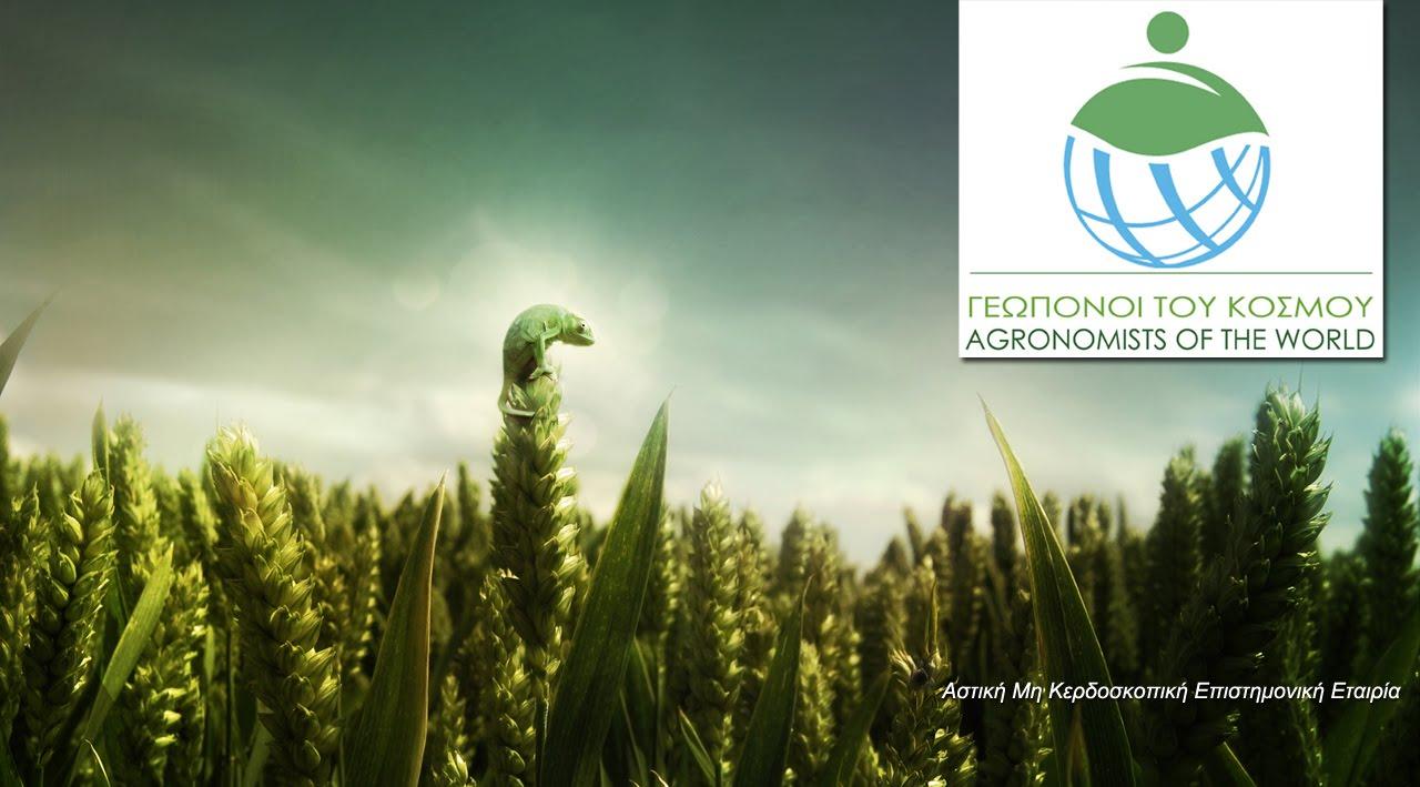 Agronomists of the World / Γεωπόνοι του Κόσμου