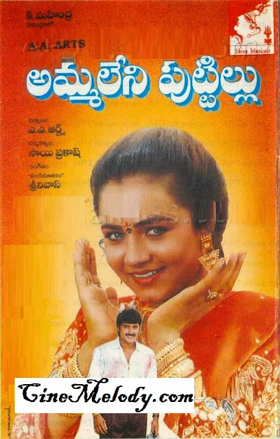 Amma leni Puttillu Telugu Mp3 Songs Free  Download -1995