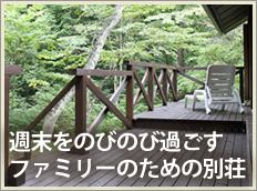 別荘リノベーション例3