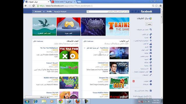 مركز التطبيقات على الفيس بوك