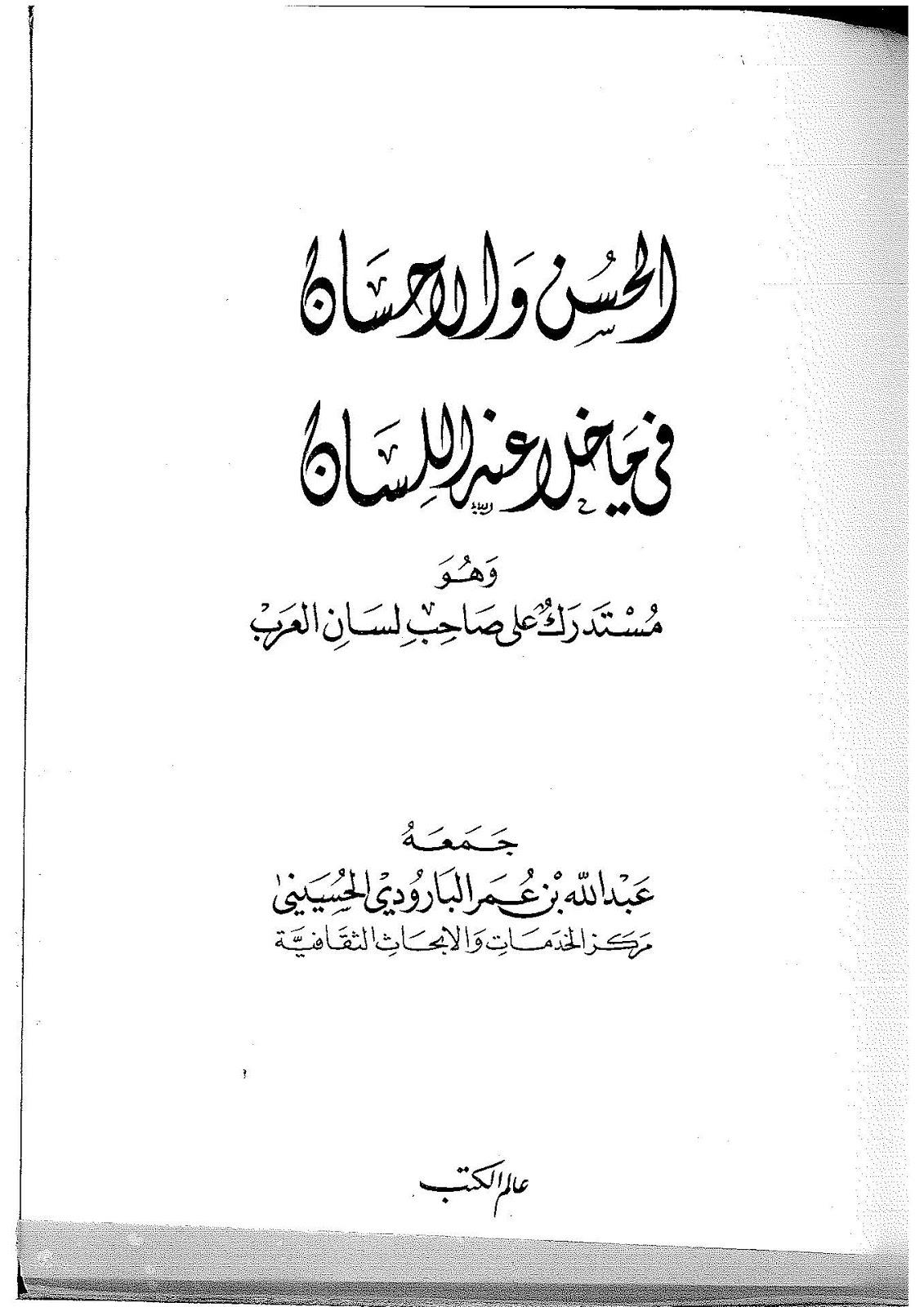 الحسن والإحسان فيما خلا عنه اللسان (وهو مستدرك على صاحب لسان العرب) - عبد الله الحسيني