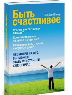 "Книга ""Быть счастливее"" Тал Бен-Шахар"