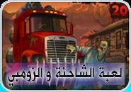 لعبة الشاحنة قاتلة الزومبي