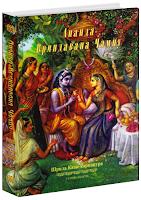 Шри Кави-карнапура. Ананда Вриндавана Чампу