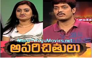 Indraneel Varma,Likitha Kamini in Aparichithulu -Episode 4