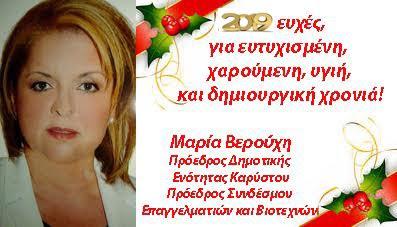 Ευχές από τη Μαρία Βερούχη