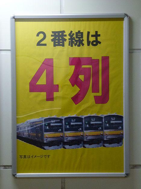 2番線は4列 写真はイメージです