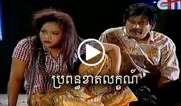 Propon Khat Leakh【Somnerch Tam Phumi 2014】