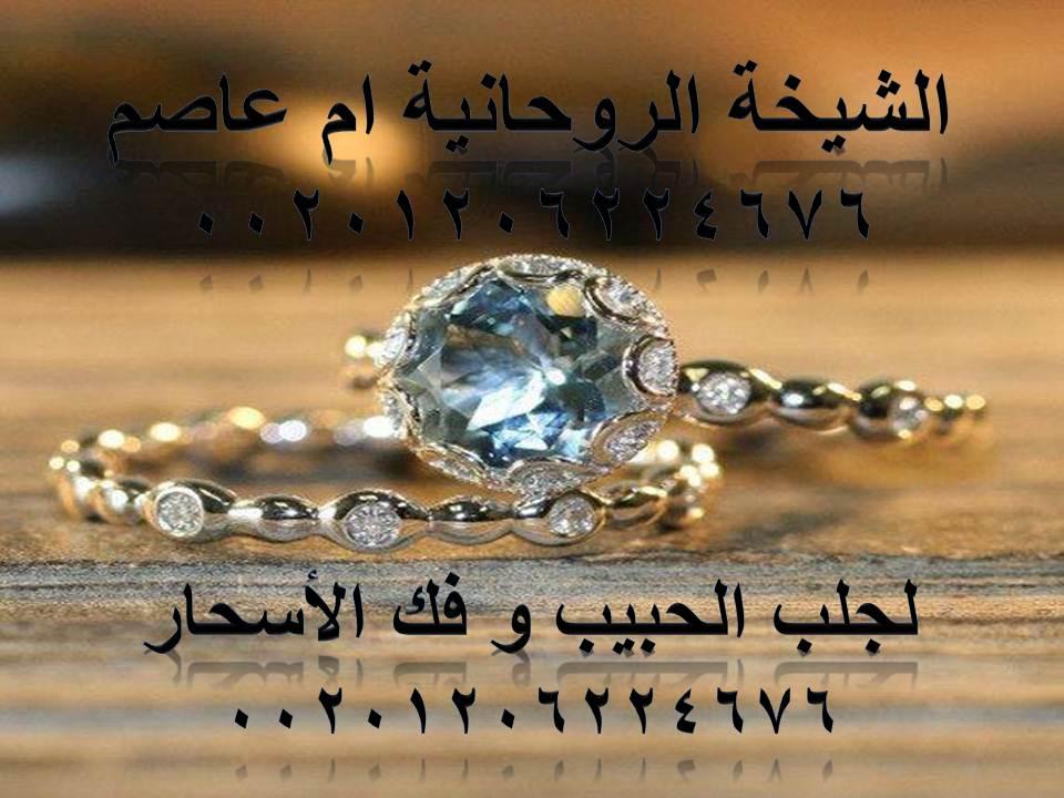 الشيخة الروحانية ام عاصم