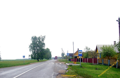 Германишки 2015