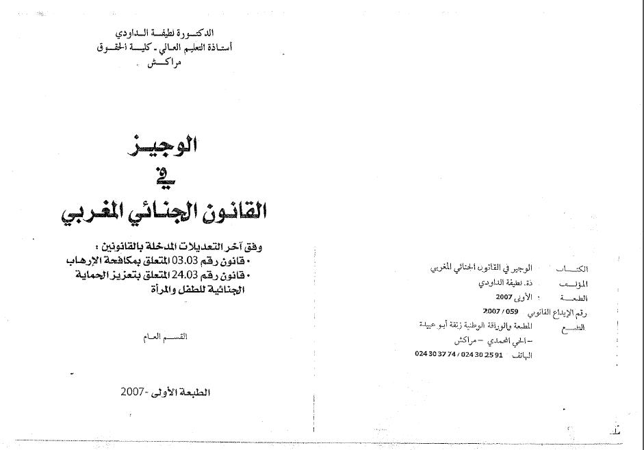 الوجيز في القانون الجنائي المغربي -القسم العام-