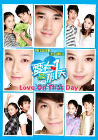 Love On That Day - Ai Zai Na Yi Tian - 爱在那一天