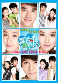 Love On That Day - Ai Zai Na Yi Tian - 爱在那一天