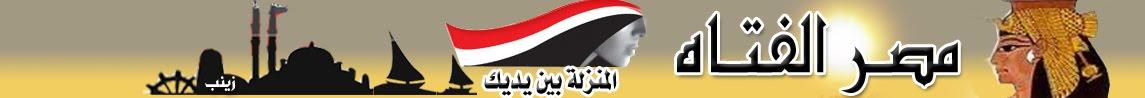 مصر الفتاه **اخبار المنزلة