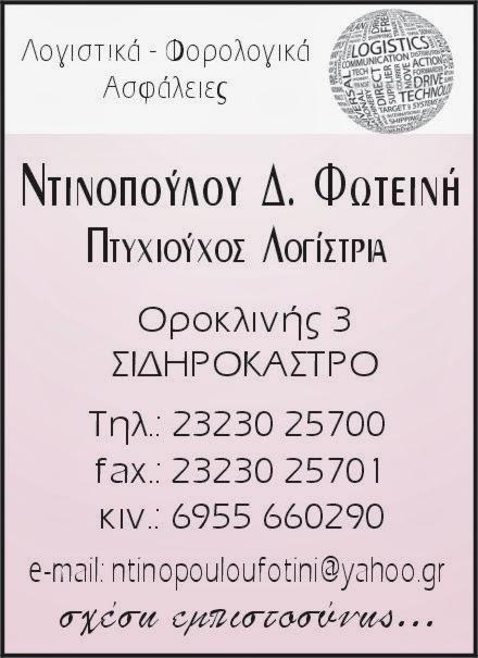 Ντινοπούλου