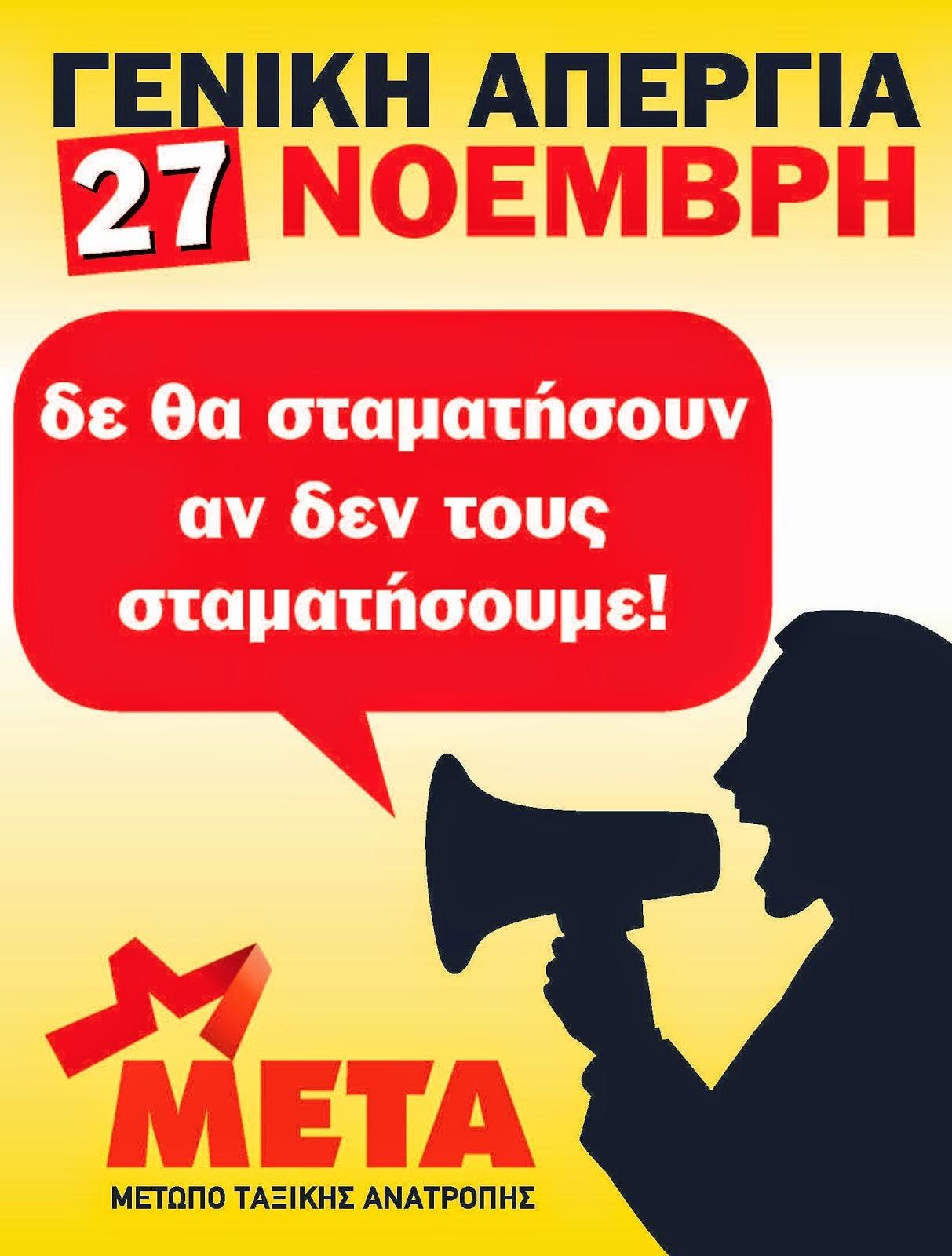 Απεργία 27/11/2014