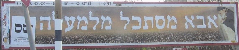 שלט בחירות של שס: הרב עובדיה יוסף מתבונן מהמרפסת על עצרת של התנועה. הכיתוב - אבא מסתכל מלמעלה