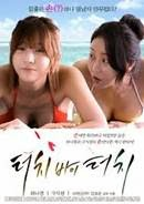 Touch By Touch (2014)