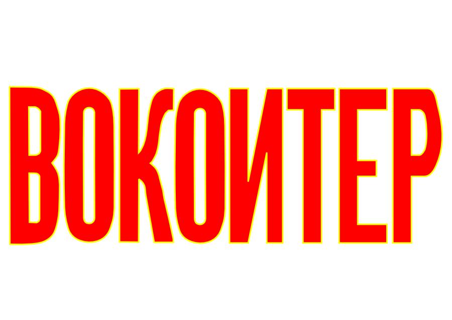 ВОКОИТЕР