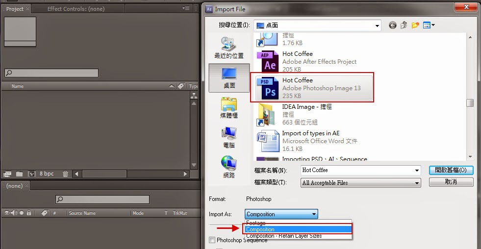 Importing PSD、AI、Sequence and aep Files in AE 07