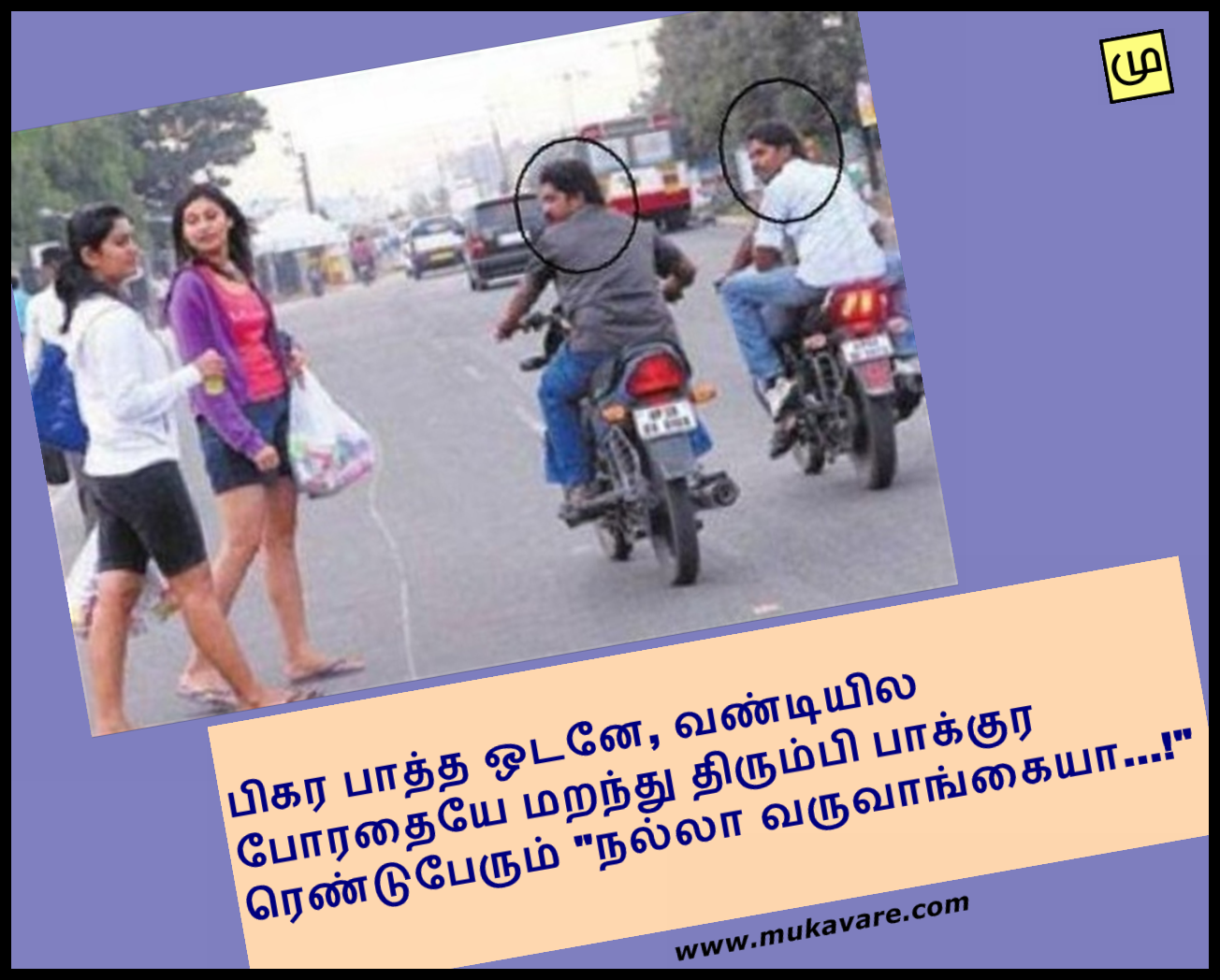 funny jokes tamil funny photos tamil funny pictures tamil