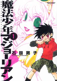 Mahou Shounen Majorian Manga