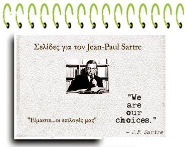 Σελίδες για τον Jean-Paul Sartre