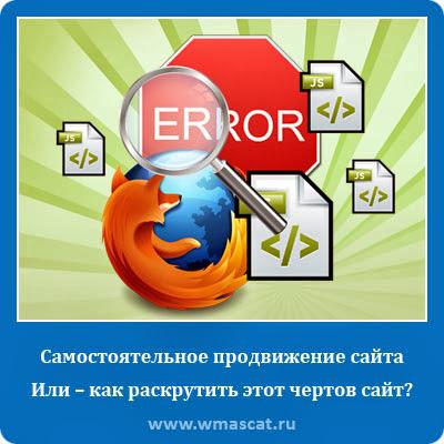 Куда подевалась консоль ошибок в Firefox 24?