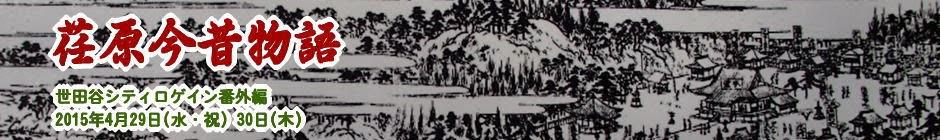 ロゲイン荏原今昔物語