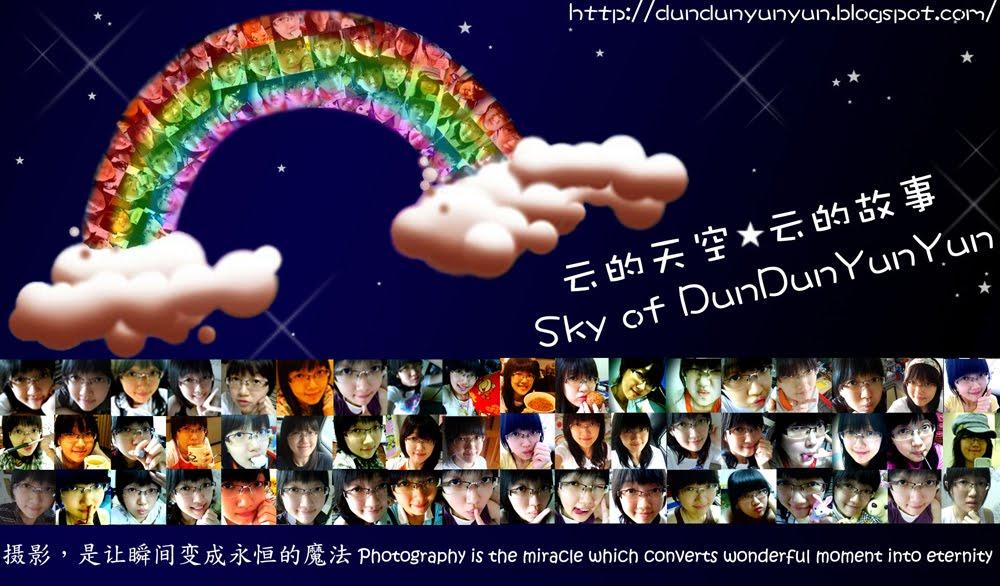 云的天空·云的故事 Sky of DunDunYunYun
