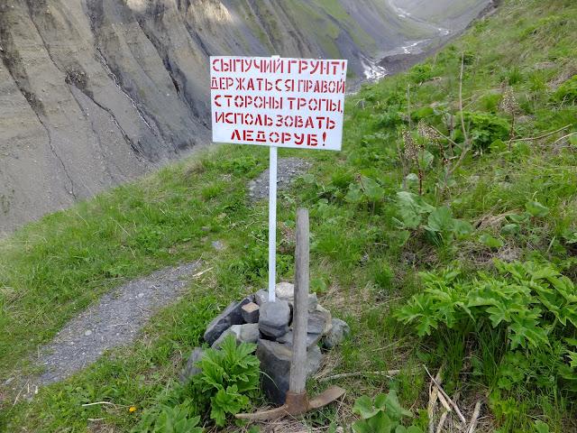 Начало опасного участка тропы с сыпучим грунтом в Кармадонском ущелье