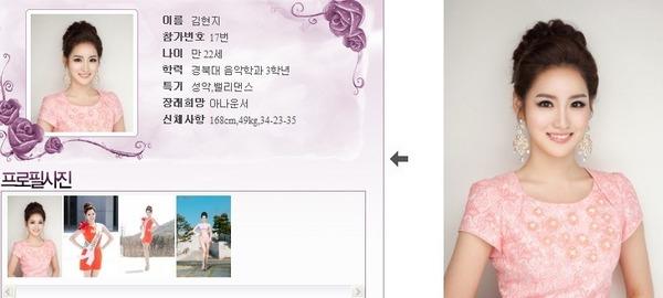 นางงามเกาหลี 2013 ศัลยกรรม หน้าเหมือนเป๊ะ - 20