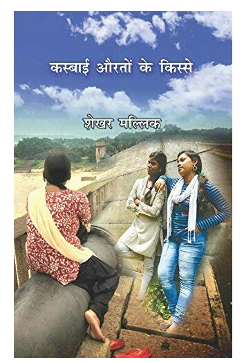 क़स्बाई औरतों के किस्से (कहानी संग्रह)