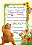 Моя конфетка :-)))