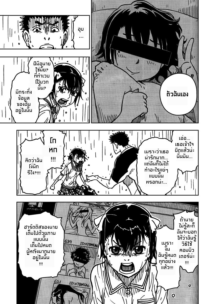อ่านการ์ตูน Darker Than Black Shikkoku No Hana 2 ภาพที่ 11