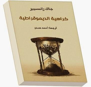 كراهية الديمقراطية - جاك رانسيير pdf